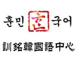 上海訓銘韓國語中心logo