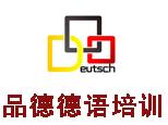 上海品德德语培训logo