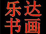 济南乐达书画学校