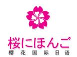 上海樱花国际日语