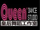 济南皇后舞蹈工作室