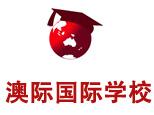 北京澳际语言培训学校