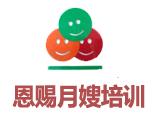 北京恩赐月嫂培训