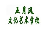 青岛五月风艺校