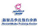 上海新贝青少儿教育中心logo