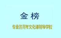 青岛金榜文理专修学校