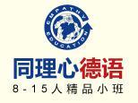 上海同理心德语培训