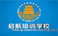 郑州启航教育