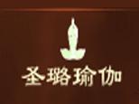 石家庄圣璐瑜伽馆