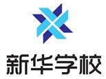 石家庄新华会计学校