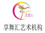 河南省享舞汇艺术培训中心