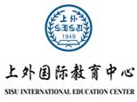 上外国际教育中心