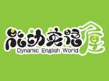 西安能动英语屋