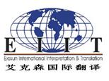 西安艾克森国际翻译