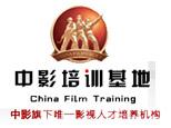 北京中影培训基地
