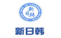 天津新日韩语言文字中心