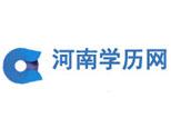 河南学历服务中心
