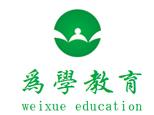 杭州为学教育