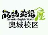 天津能动英语奥城中心