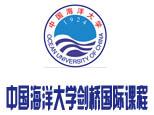 中国海洋大学剑桥国际课程