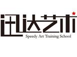 济南迅达艺术学校