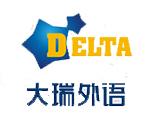 郑州大瑞外语培训中心