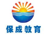 武汉保成教育中心