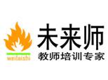 武汉未来师教育