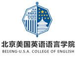 北京美国英语语言学院
