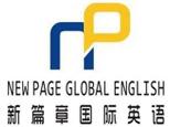 郑州新篇章国际英语