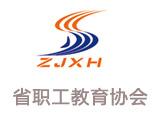 山东省职工教育协会