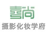 北京喜尚形象设计学院