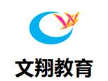 杭州文翔教育