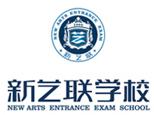 濟南新藝聯藝考培訓logo