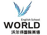 沃尔得国际英语烟台中心