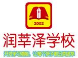 北京润莘泽教育