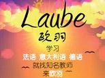 上海欧羽培训logo