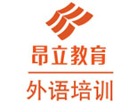 上海昂立外语logo