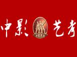 北京中影艺考培训