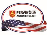 成都阿斯顿英语