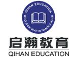 长沙启瀚教育