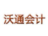 杭州沃通会计