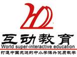 天津互动教育