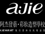 成都阿杰发艺彩妆造型学校