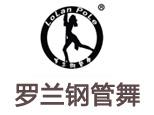 杭州罗兰钢管舞蹈培训中心