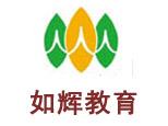 杭州如辉教育