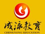 天津成泳教育