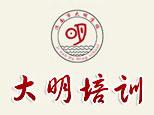 济南市大明培训学校