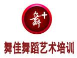 杭州舞佳舞蹈培训中心