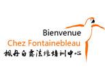 天津枫丹白露法语学校